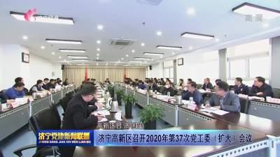 济宁高新区召开2020年第37次党工委(扩大)会议