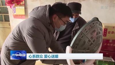 济宁各地开展送温暖活动 让困难群众和特殊群体温暖过冬