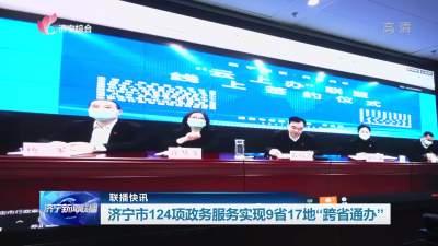 """濟寧市124項政務服務實現9省17地""""跨省通辦"""""""
