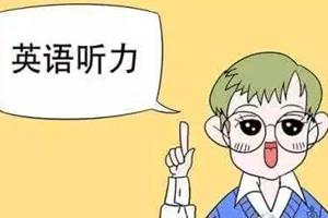 兗州發布關于在高考外語聽力考試期間嚴格控制環境噪聲污染的通告