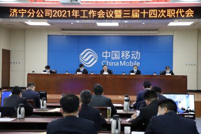 謀未來開新局|山東移動濟寧分公司2021年度工作會召開