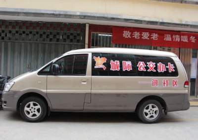 """少跑腿!济宁城际公交集团开展""""办卡进社区""""便民服务活动"""