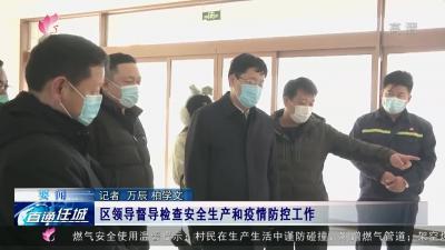 任城區領導督導檢查安全生產和疫情防控工作