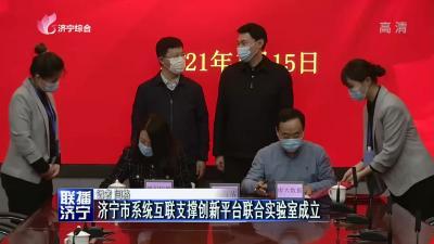 济宁市系统互联支撑创新平台联合实验室成立