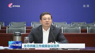 林红玉主持召开视频会议 安排部署冬季供暖工作