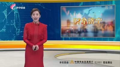 財金濟寧-20210102
