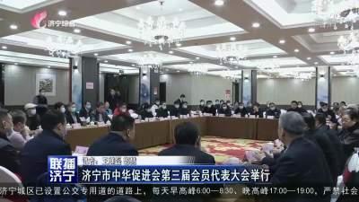 济宁市中华促进会第三届会员代表大会举行