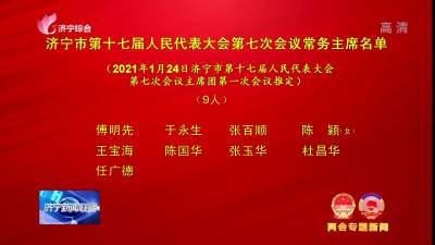 濟寧市第十七屆人民代表大會第七次會議常務主席名單