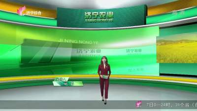 济宁农业-20210108