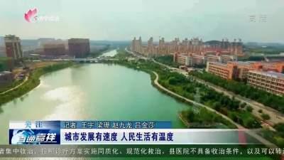 嘉祥县城市发展有速度 人民生活有温度