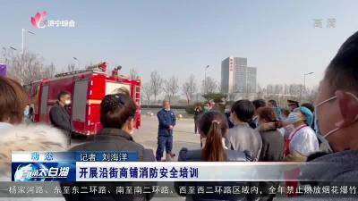 太白湖开展沿街商铺消防安全培训