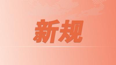图解丨新修订的《中国共产党党员权利保障条例》有哪些重点?