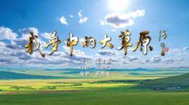 第六十五期济宁优秀原创歌曲展播《我梦中的大草原》