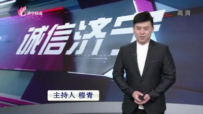 诚信济宁-20210221