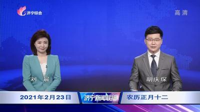 济宁新闻联播20210223