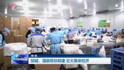 【领航】 邹城:强弱帮扶联建?壮大集体经济