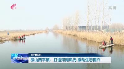 乡村振兴丨济宁微山打造河湖风光 推动生态振兴