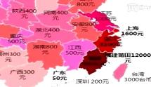 """""""压岁钱地图""""广东最少? 让压岁钱完成单纯使命就好"""
