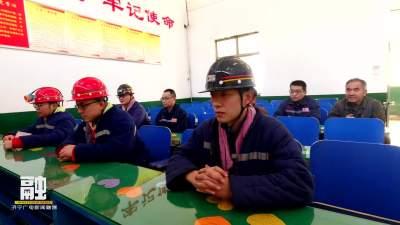 新春走基层|煤矿安全员的井下坚守