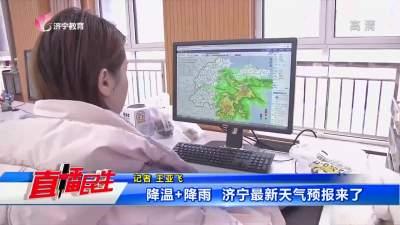 降温+降雨  济宁最新天气预报来了