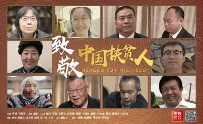 独家专访丨致敬中国扶贫人