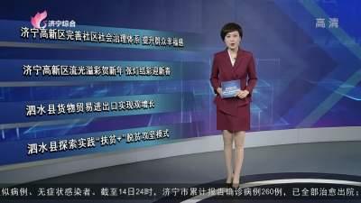 《直通县市区— —高新区、泗水县》-20210215