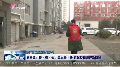 鱼台唐马镇:楼(栋)长、单元长上任 筑起疫情防控新防线