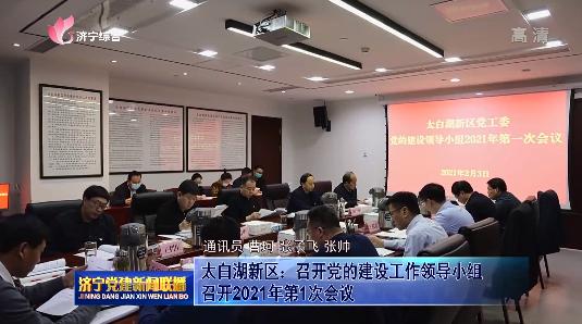 太白湖新区:召开党的建设工作领导小组召开2021年第1次会议