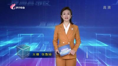 《直通县市区——邹城市、梁山》-20210217