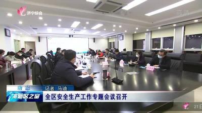 全区安全生产工作专题会议召开
