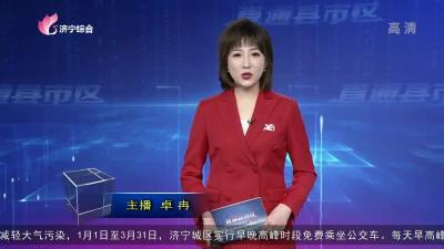 《直通县市区——太白湖、鱼台》-20210225