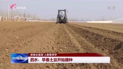 人勤春来早丨泗水县3.5万亩早春马铃薯进入播种期