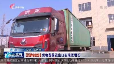 泗水县货物贸易进出口实现双增长