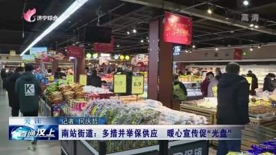 """汶上南站街道:多措并举保供应 暖心宣传促""""光盘"""""""