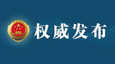 鱼台县人民检察院依法对李芝玲决定逮捕