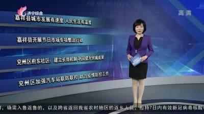 《直通县市区— —嘉祥县、兖州区》-20210214