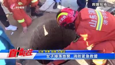 女子掉落地窖 消防紧急救援