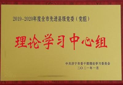 济宁市住房公积金管理中心党组连续四年获表彰