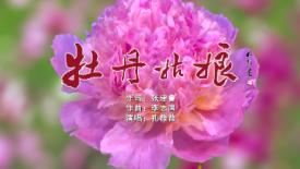 第六十六期济宁优秀原创歌曲展播《牡丹姑娘》