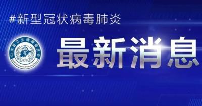 2021年2月25日0时至24时山东省新型冠状病毒肺炎疫情情况