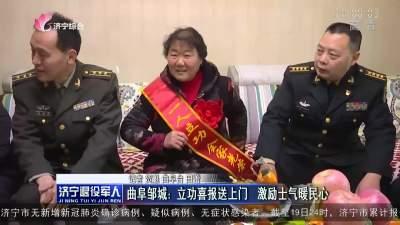 曲阜邹城:立功报喜送上门 激励士气暖民心