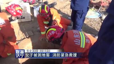女子被困地窖 消防紧急救援