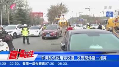 車輛亂停放阻礙交通  交警現場逐一拖離