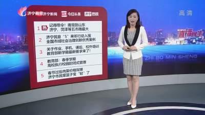 今日头条济宁热榜_20210224