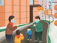 疫情防控知识宣传海报:相互拱手心意到
