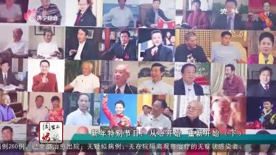 闫虹访谈|新年特别节目:从心开始 重新开始(下)