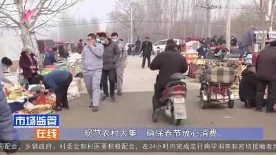 规范农村大集 确保春节放心消费