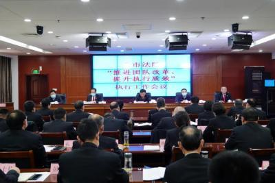 """全市法院""""推进团队改革、提升执行质效""""执行工作会议召开"""