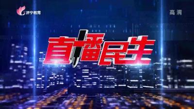 直播民生20210225