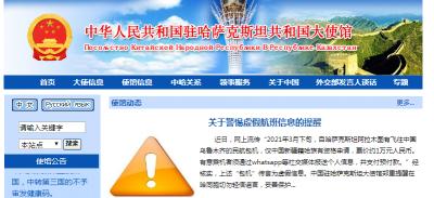 哈萨克斯坦有飞往乌鲁木齐的民航包机?假的!